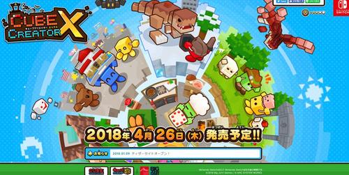 Switch「キューブクリエイターX」ティザーサイトオープン、4/26発売!ゲーム内映像も公開