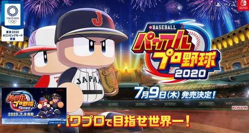 【攻略】「パワフルプロ野球2020」 感想 攻略 「パワーカーブいい」PS4/Switch版比較も