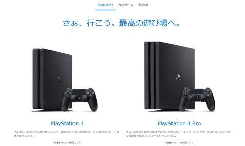 【ゲーム】PS4 Proが早くも生産終了 PS4も1モデルを除いてすべて生産終了、一気にPS5に移行へ  [muffin★]