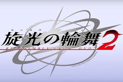 PS4/PC「旋光の輪舞2」 ゲーム内容を楽しく紹介する特別番組第1話とプロモーションムービーがリリース