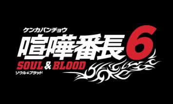3DS「喧嘩番長6~ソウル&ブラッド~」 第1回ニコ生アーカイブ動画が公開!ダイヤモンド☆ユカイさんも登場www