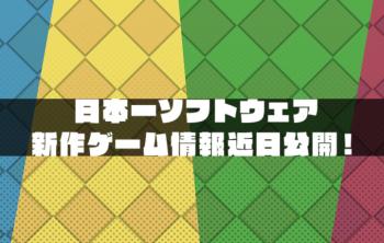 【速報】日本一ソフトウェア、新作ティザーサイト本日公開!青、黄、緑、赤 謎の4色カラーの意味とは!?
