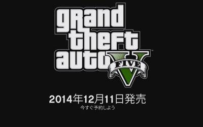 PS4/Xbox OneとPC版「GTA V」の日本語字幕版リリース日が決定!! CSはちょっと遅れるぞ