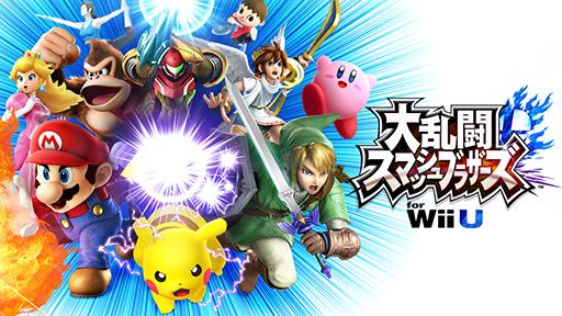 wiiuと「大乱闘スマッシュブラザーズ for Wii U」買おうか迷ってるんだけど良いとこと悪いと教えて