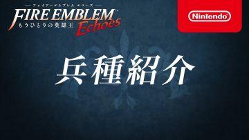 3DS「ファイアーエムブレム Echoes もうひとりの英雄王」 兵種紹介映像が公開!