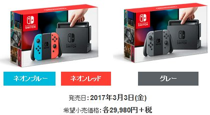 nintendo-switch-grey-ando-neon