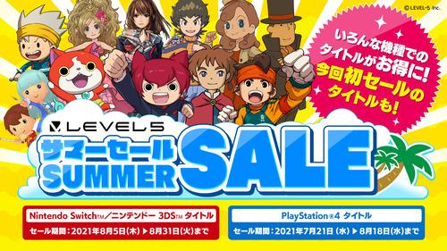 【チェック】レベルファイブ、本日よりサマーセールを開催。なんと100円から!