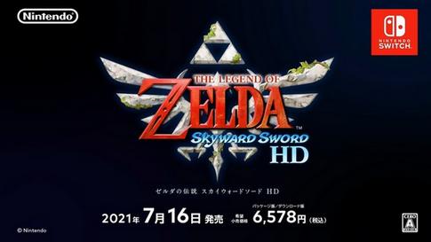 【吉報】Switch「ゼルダの伝説 スカイウォードソードHD」7/16発売決定! 『ブレスオブザワイルド』続編 続報は年内に