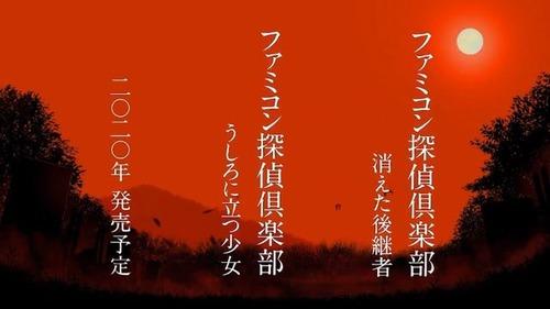 【名作】「ファミコン探偵倶楽部」フルリメイク復活決定を喜んでいるのは俺だけじゃないよな?