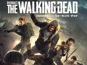 【悲報】あの大作がまさかの発売中止に 「OVERKILL's The Walking Dead」