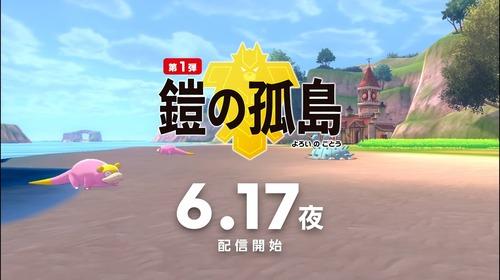 【速報】「ポケモン剣盾 鎧の孤島」、6月17日発売決定キタ━━━(`・ω・´)━━━ッ!!