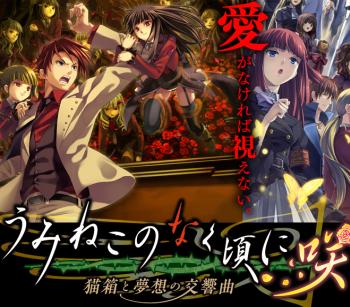 【うみねこ完全版】 Switch/PS4「うみねこのなく頃に咲」最新ムービーが公開!!