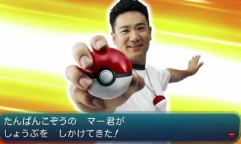 """3DS「ポケモン サン&ムーン」 新CM公開!あの「マー君」が""""たんぱんこぞう""""にwww"""