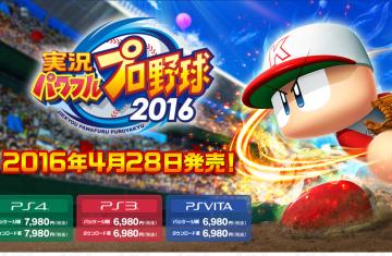 PS4/PSV 「実況パワフルプロ野球2016」「サクセススペシャル」 発売日が4/28に決定、オープニングムービーが公開!予約もスタート