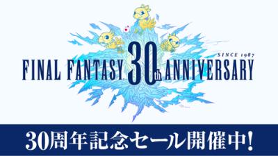 【セール】任天堂、「ファイナルファンタジー」30周年記念セール開催! シリーズタイトルを50%OFFで販売