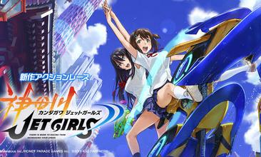 PS4「神田川JET GIRLS」 感想 攻略 「キャラは魅力的。カスタマイズ楽しい」「レースゲーとしては下。水上感は全く無い」