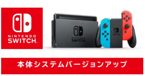 【速報】Nintendo Switch アプデVer.6.2.0でハードウェアの致命的な欠陥を修正!Switchハックが不可能になる