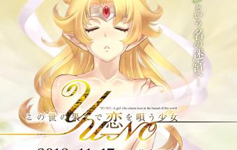 【速報】名作「この世の果てで恋を唄う少女YU-NO」 Switch版発売決定キタ━━━(`・ω・´)━━━ッ!!
