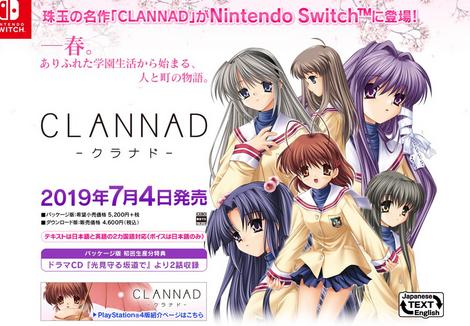 【泣きゲー】Switch版「CLANNAD」、パッケージ版が7/4に登場!元祖泣きゲー、ハンカチ用意