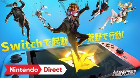 Switch版「荒野行動」の事前登録受付がスタート!登録者10万人限定パラシュートスキン報酬も用意!!