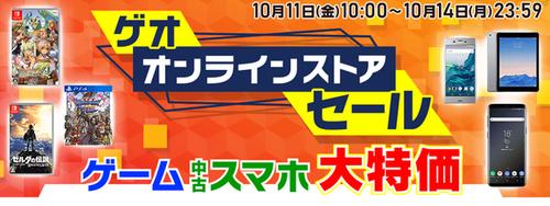【チェック】ゲオセールが11日から開催!イース9限定版が新品4999円など日替わり激安ソフト目白押し!!