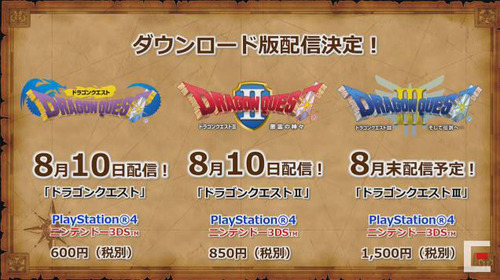 【速報】「ドラクエ1」「ドラクエ2」「ドラクエ3」 PS4/3DSで配信決定キタ━━━(゜∀゜)━━━ッ!!