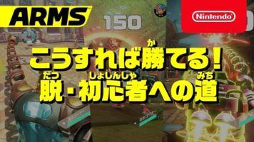 ARMS、『こうすれば勝てる!脱・初心者への道』公式動画を公開!!