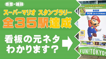 「JR東日本 スーパーマリオ PLAY ! TOKYO !スタンプラリー」が開催中!ファンによる全35駅制覇動画が公開!!