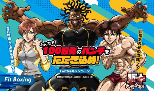 【朗報】「バキ×Fit Boxing」 100万発パンチキャンペーン実施!!
