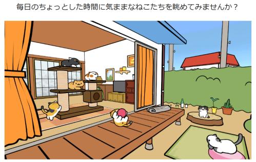 ねこあつめVR (5)