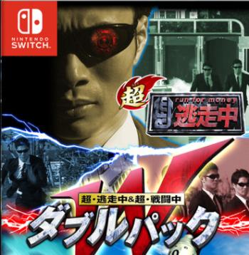 Switch「超・逃走中&超・戦闘中 ダブルパック」発売日が11/29に決定、紹介映像が公開! ただの移植ではなくリマスター、おすそ分けプレイにも対応