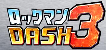 2D版「ロックマンDASH3」再起動プロジェクト配信開始キタ━━━━(゜∀゜)━━━━ッ!!