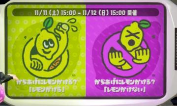 スプラトゥーン2、第4回フェスは「からあげにレモンかける? レモンかける vs レモンかけない」 (*動画追加)