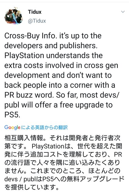 【リーク】ソニー「PS5ではPS4ソフトのPS5への無償アップグレード、スマートデリバリーに対応」 するかも