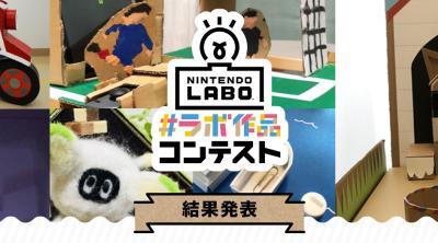 優秀作品続々!『ニンテンドーラボ作品コンテスト』結果発表!!