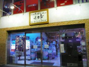 「ゲームセンターで結婚式できます」?高田馬場ゲーセン・ミカドがゲーマーのためにゲーセンウエディングを提案!!