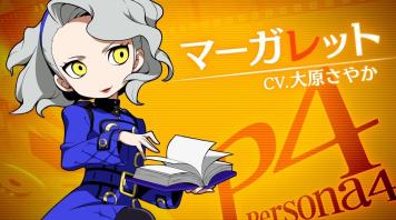 3DS「ペルソナQ2 ニューシネマラビリンス」キャラクターPV『マーガレット』が公開!
