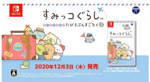 Switch「すみっコぐらし おへやのすみでたびきぶんすごろく」PV & TVCM公開!12/3発売