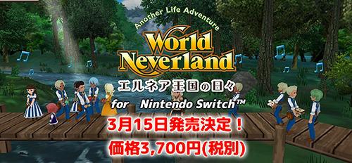 【朗報】Switch版「ワールドネバーランド」、無事神ゲー確認