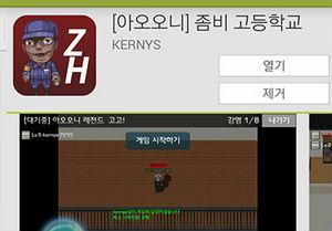 人気フリーゲーム「青鬼」を無断使用したゲームが韓国で人気1位 → 著作権違反と国内から指摘