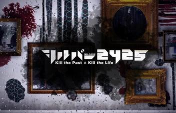 PS4「シルバー2425」収録の『シルバー事件』と『25区』のオープニングムービーが公開!