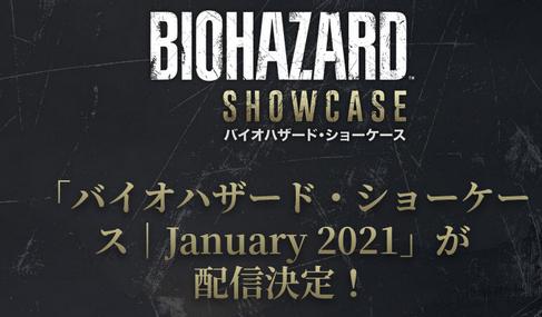 「バイオハザード・ショーケース」1/22 朝7時より放送決定!何が発表されるのか