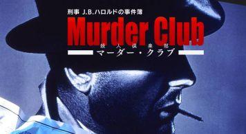 名作本格ADV「刑事J.B.ハロルドの事件簿 マーダー・クラブ」がニンテンドースイッチで発売決定!