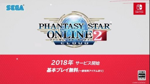 nintendo-switch-pso2cloud