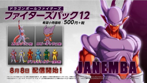 dragon-ball-fighters-dlc-character-janemba-announce2a(2)