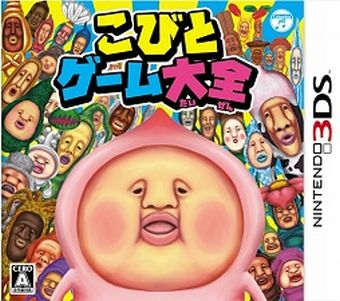 3DS「こびとゲーム大全」が10/6発売決定!絵本『こびとづかん』を原作としたシリーズ最新作!!