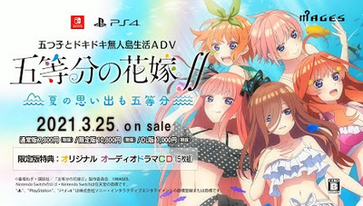 【初週売上】「五等分の花嫁」 Switch 20374 PS4 10378 【大健闘】