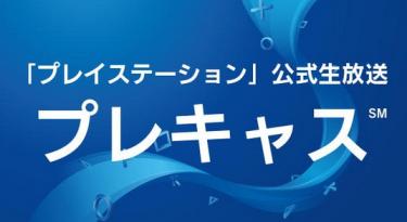 【悲報】ソニー公式PS生放送「プレキャス」、10月26日の放送で終了が決定