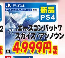 PS4「エースコンバット7」、発売2週間で新品34%OFFで投げ売りwwwwwwww