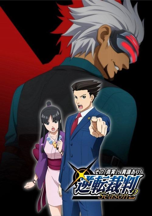 逆転裁判2、テレビアニメ化 (2)
